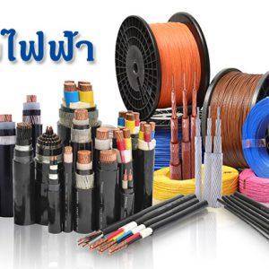 สายไฟฟ้า | WIRES AND CABLES